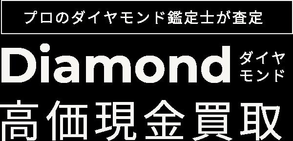 プロのダイヤモンド鑑定士が査定 Diamond高価現金買取