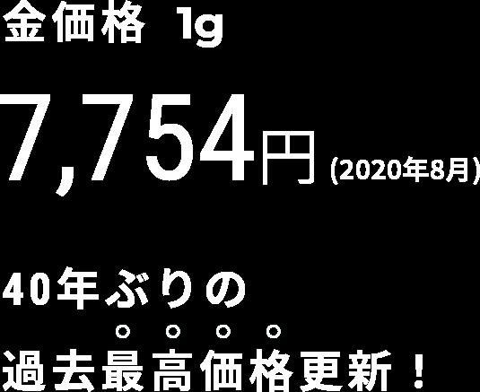金価格 1g 7,754円 (2020年8月) 40年ぶりの過去最高価格更新!