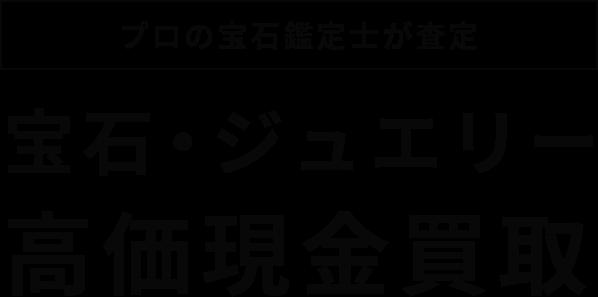 プロの宝石鑑定士が査定 宝石・ジュエリー高価現金買取